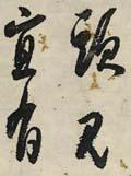 白蕉行草书法长卷《兰题杂存》