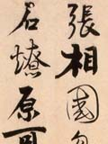 赵孟坚行书欣赏《自书诗卷》
