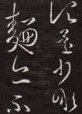 王羲之草书字帖下载《眉寿堂卷二》
