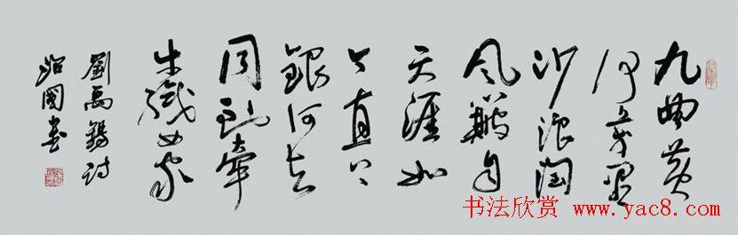 内蒙古张治国书法作品
