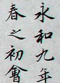 陈忠康临《兰亭序》书法长卷3种