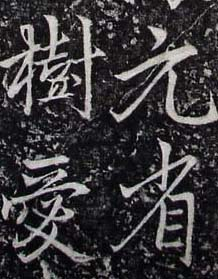 李北海李邕行书欣赏《婆罗树碑记》