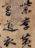 苏轼行书《游虎跑泉诗帖》(大图)