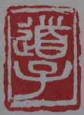 吴昌硕篆刻欣赏《吴昌硕印存》