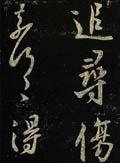 王羲之行草书法《追寻帖》四种大图