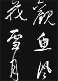 雍正书法《临赵孟�\书元僧明本词》