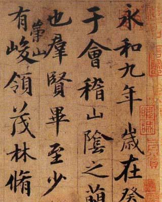 赵孟�\临《兰亭序》书法作品6种