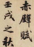 赵孟�\书法作品欣赏《前赤壁赋》