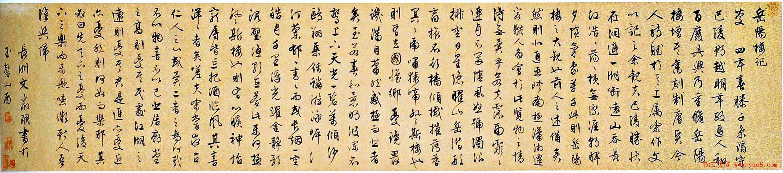文征明书法欣赏《岳阳楼记》六种