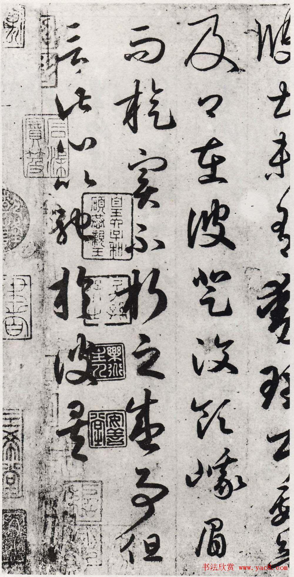 王羲之草书书法长卷全图《游目帖》