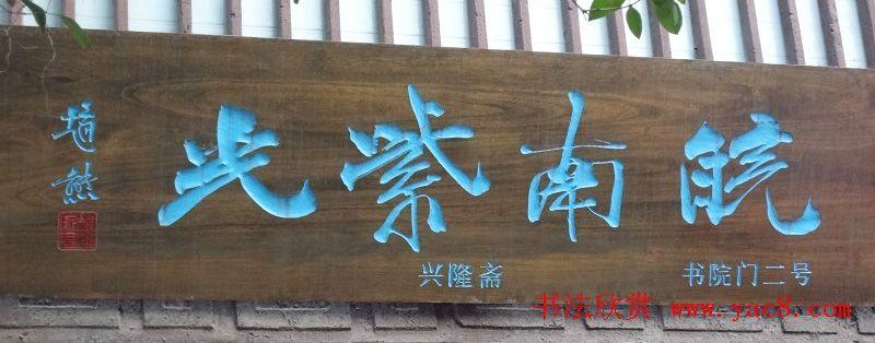 古城西安门楼牌匾书法欣赏