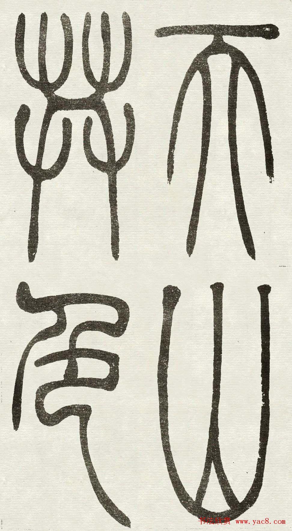 吴熙载篆书欣赏吴均与朱元思书四条屏