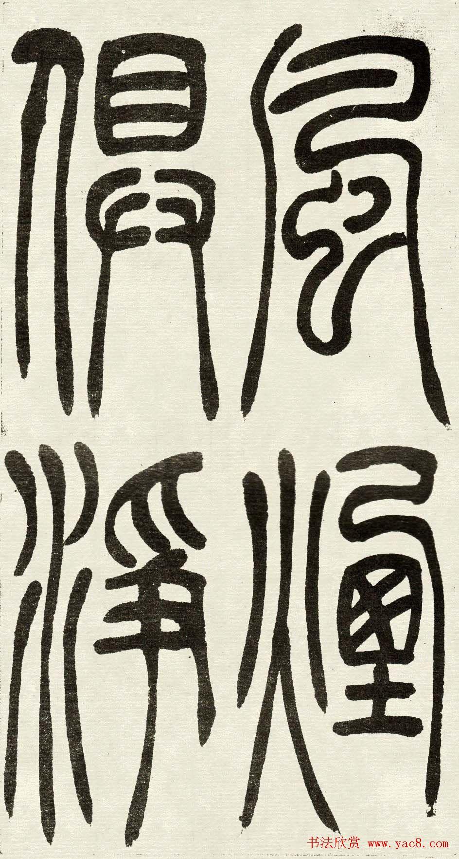 吴熙载篆书欣赏吴均与朱元思书四条屏篆书字帖书法欣赏