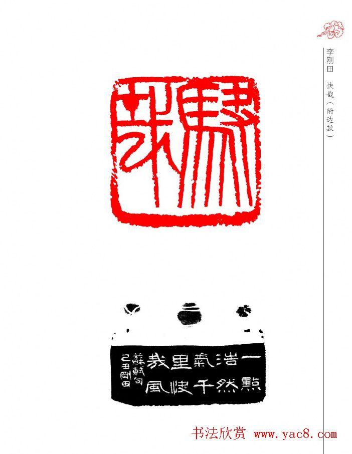 山西省首届晋阳杯篆刻艺术大展作品欣赏