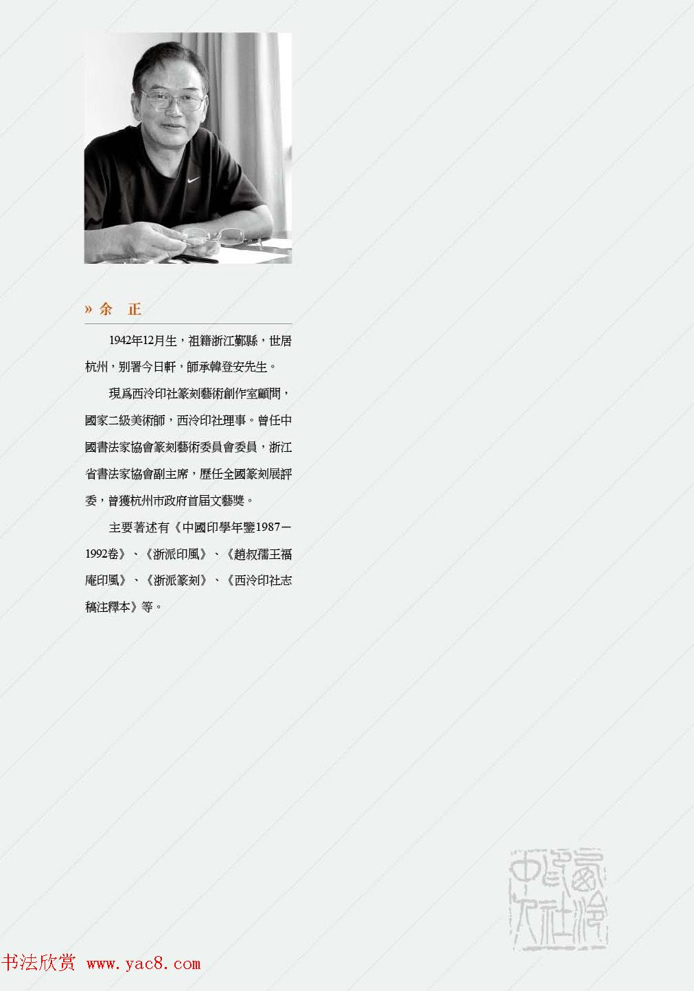 西泠印社社员篆刻特展.乙之卷_附普贤十大行愿