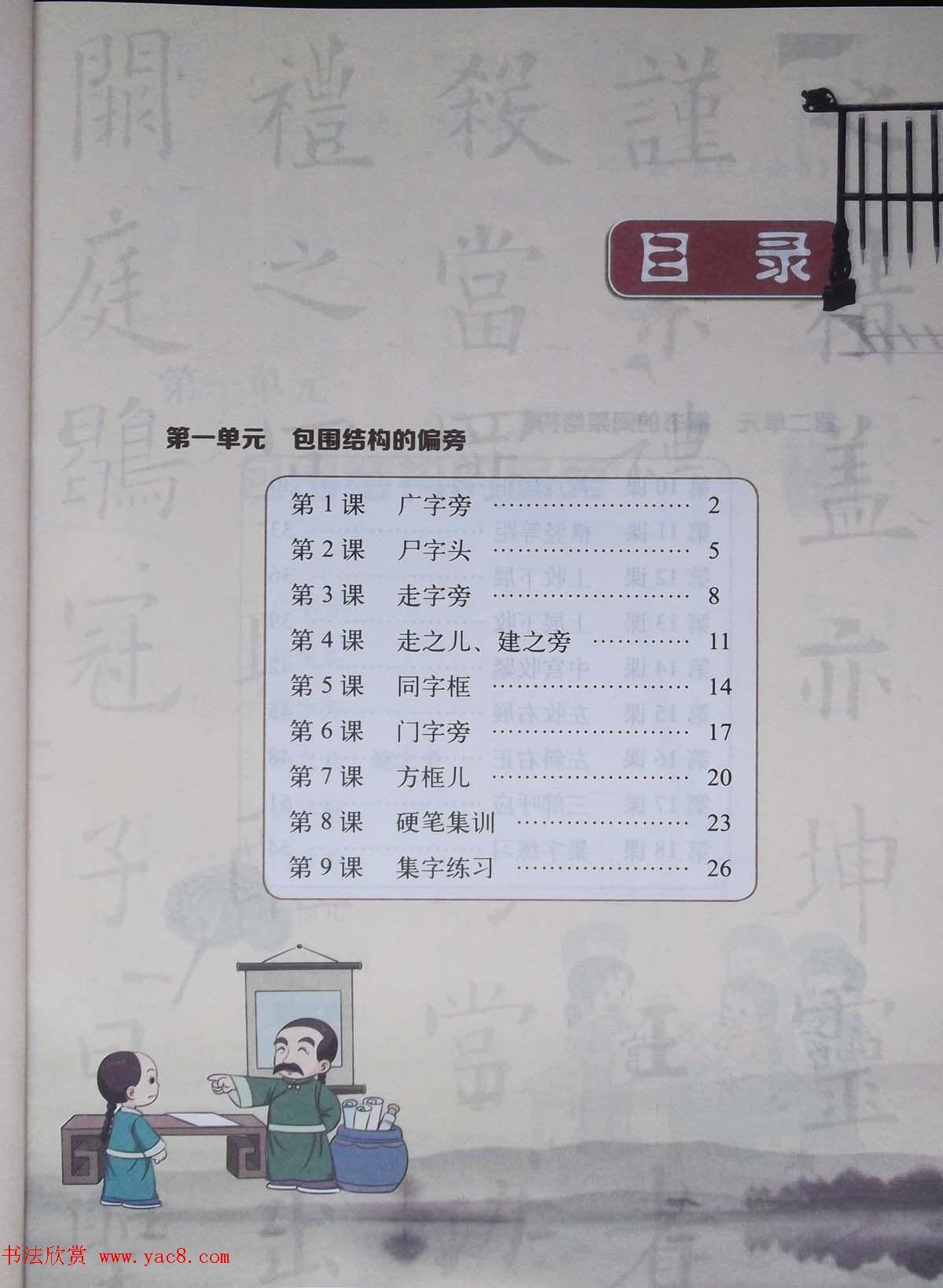 田雪松书法教材《书法练习指导五年级下册》