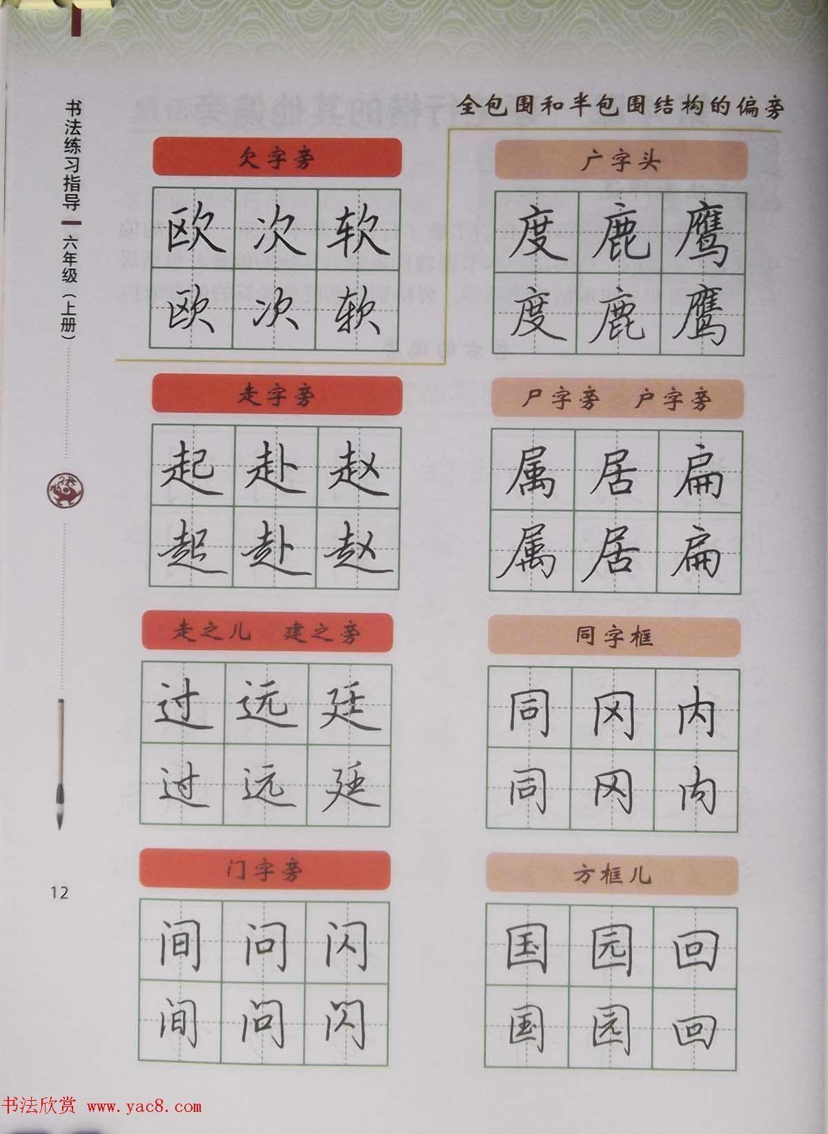 行楷书法硬笔教程《视频练习v行楷六上册书法》dnf异界年级教材图片