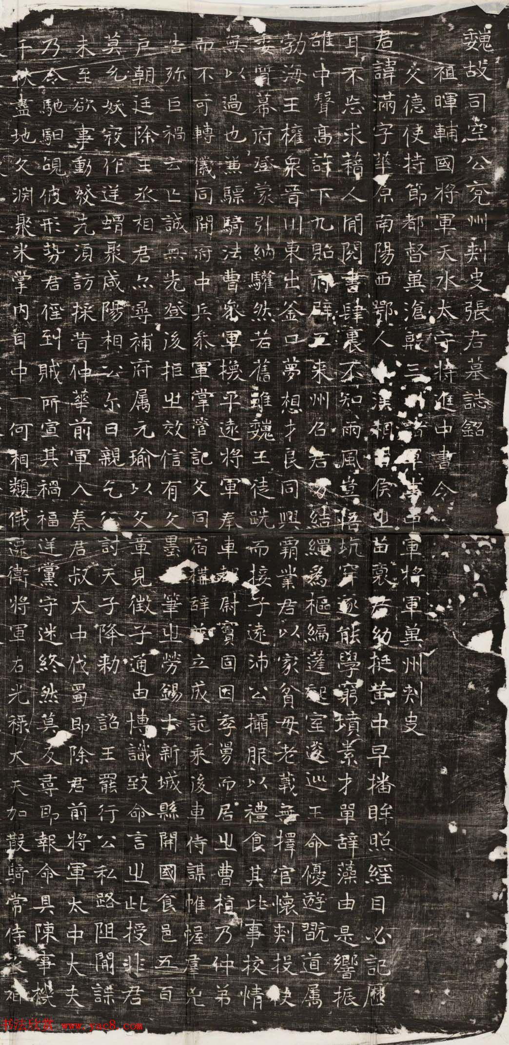 东魏正书石刻《张满墓志》民国拓本
