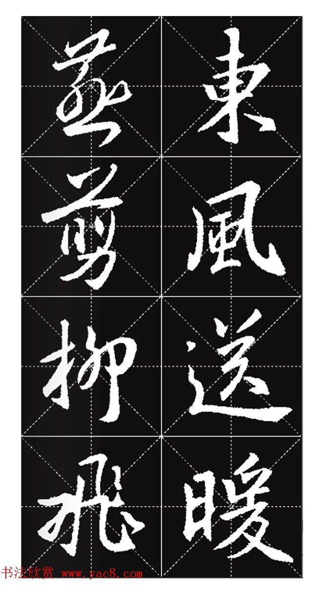王羲之行书集字春联欣赏20副