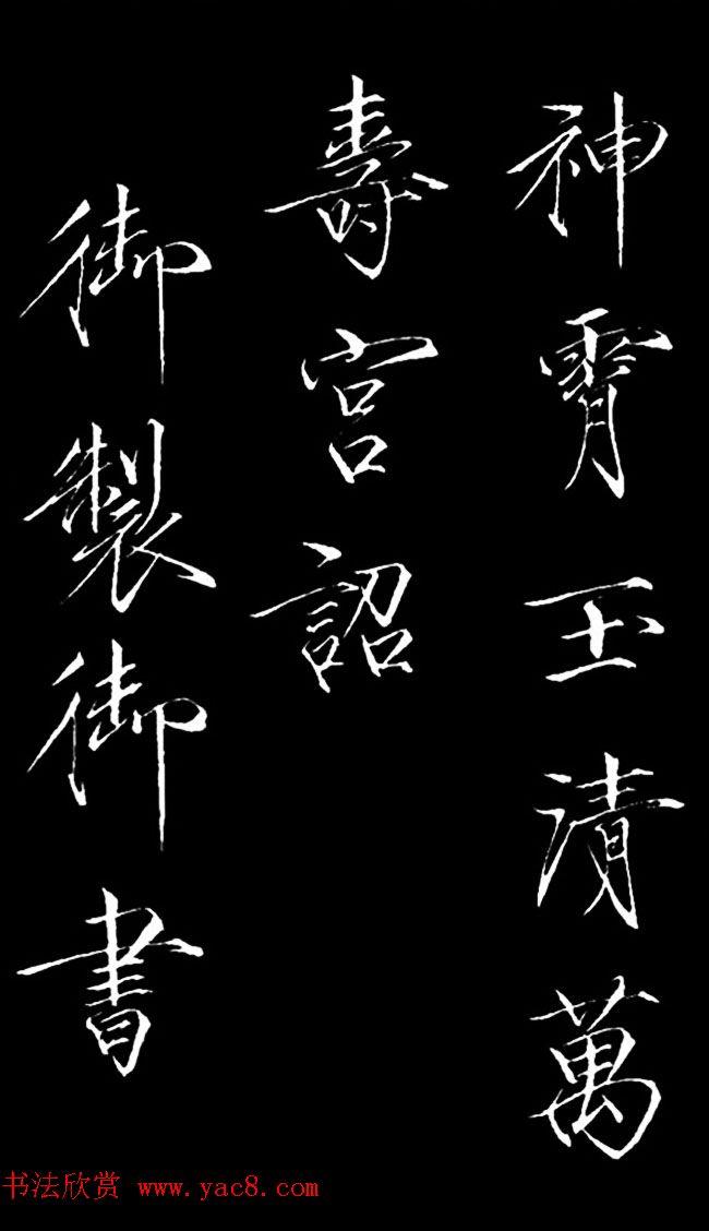 赵佶瘦金体御书《神霄玉清万寿宫诏》