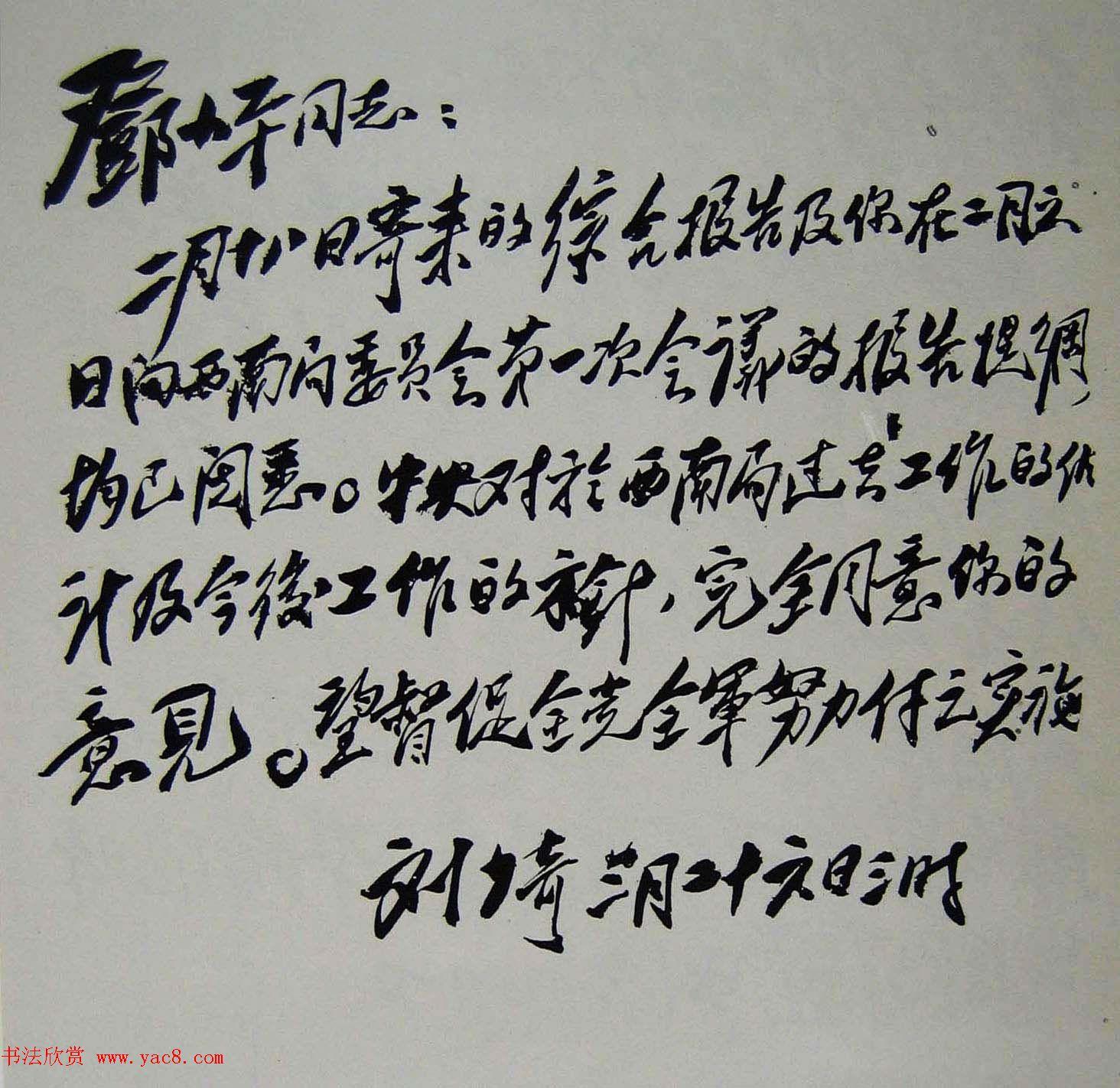 刘少奇书法题字信札手迹欣赏