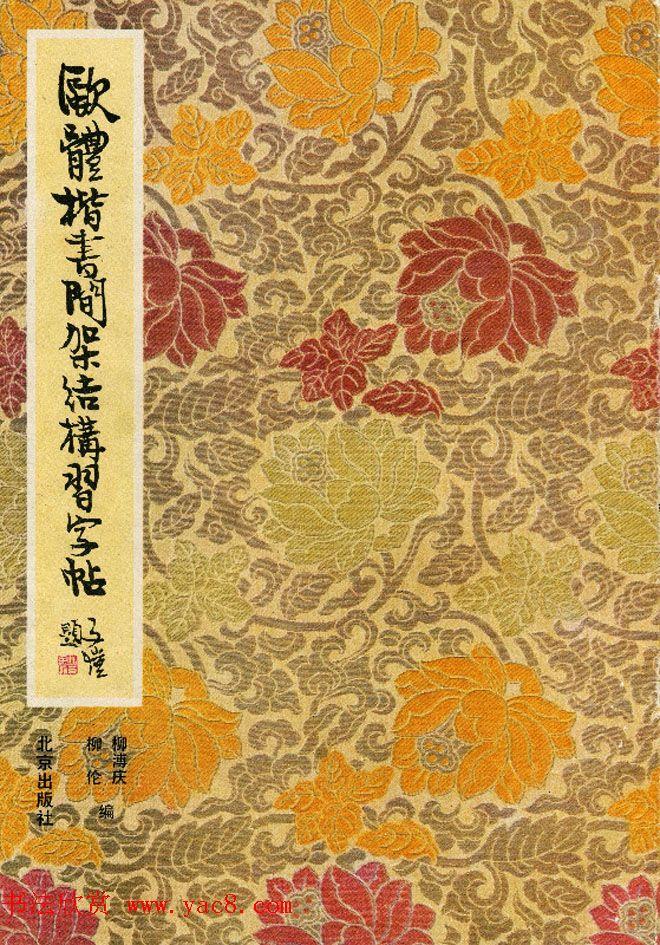 标准书法教程《欧体楷书间架结构习字帖》