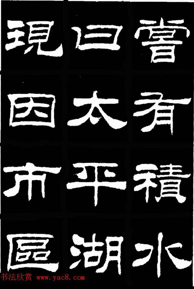 刘炳森隶书欣赏《明北京城墙维修记》