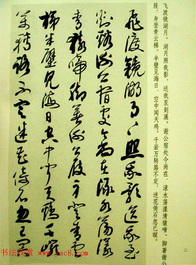 刘炳森行草书法古诗文和论书画艺术