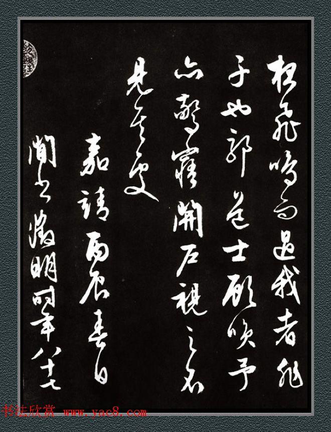 文徵明87岁行草书法《赤壁赋》两种