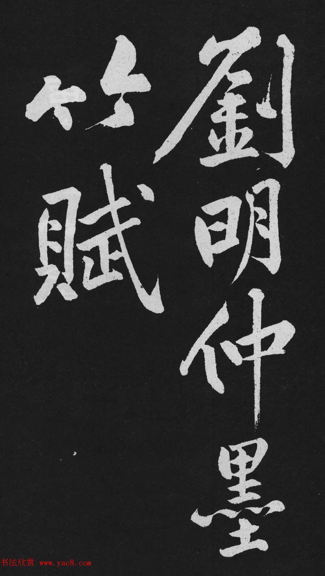 黄庭坚大行楷书欣赏《刘明仲墨竹赋》
