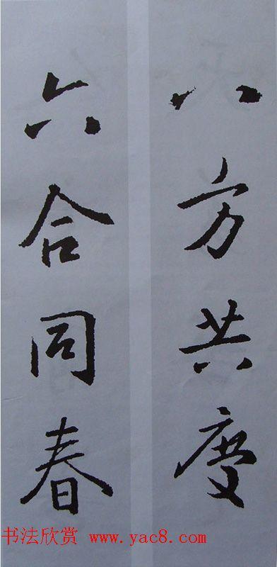 王羲之行书集字书法对联欣赏70幅图片