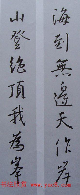 王羲之行书集字书法对联欣赏70幅