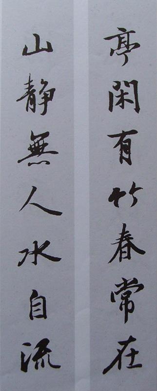 王羲之行书集字书法对联欣赏70幅书法专题书法欣赏图片
