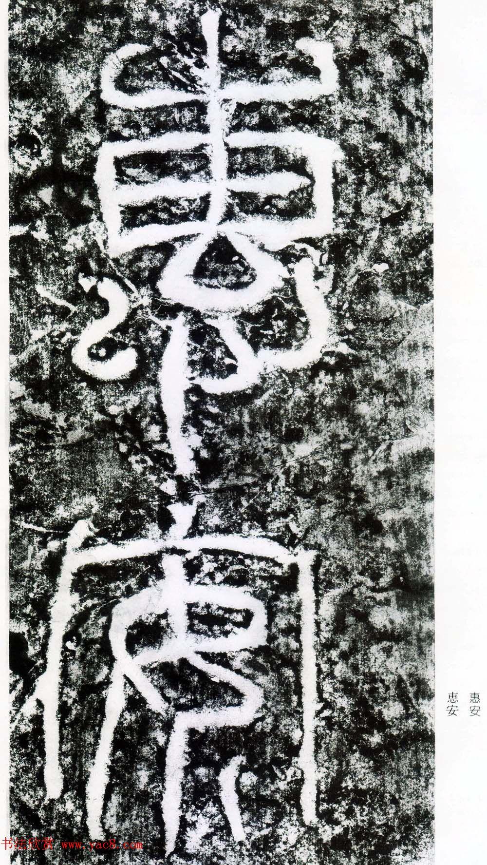 东汉隶书摩崖碑刻欣赏《西狭颂》