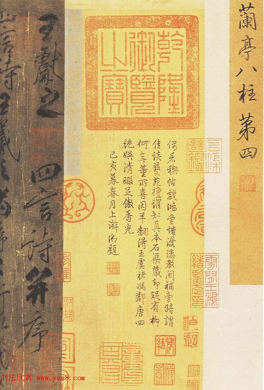 柳公权书法长卷《兰亭诗》全图