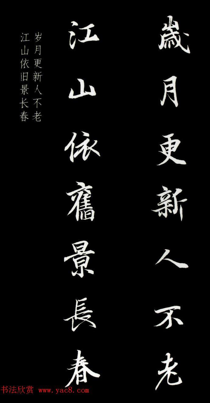 王羲之行书集字春联七言联32幅