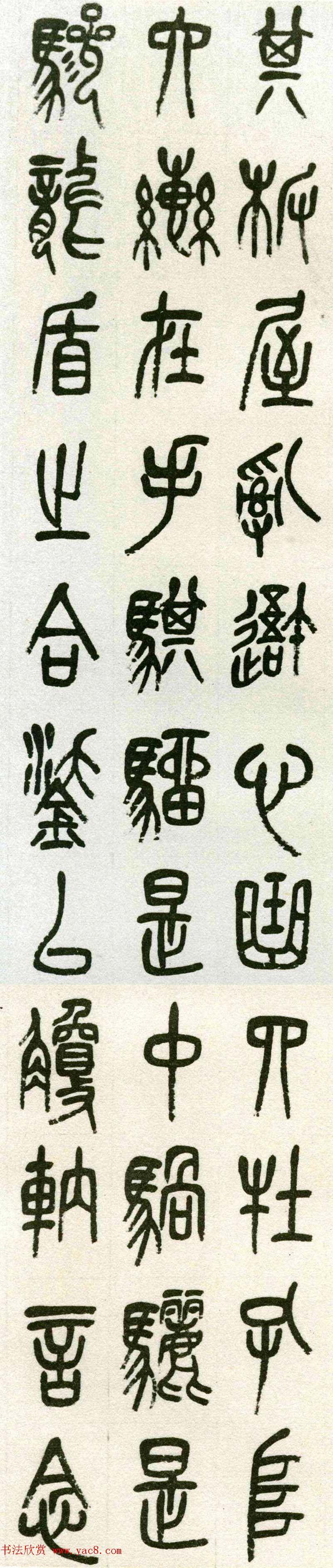 吴昌硕晚年篆书作品欣赏《小戎诗》