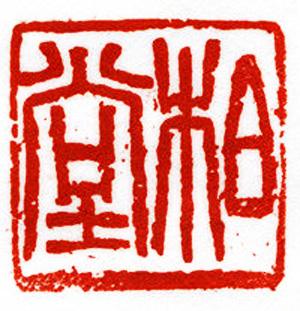 西泠胜迹书法篆刻作品欣赏