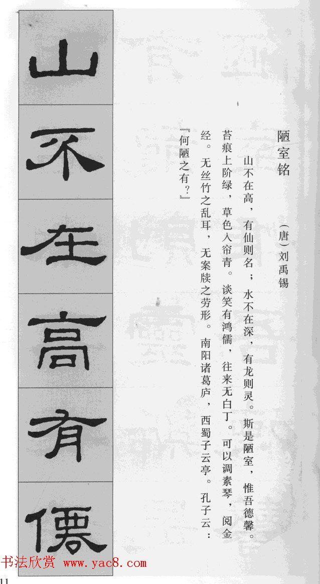 集汉隶史晨碑书法古诗文三篇
