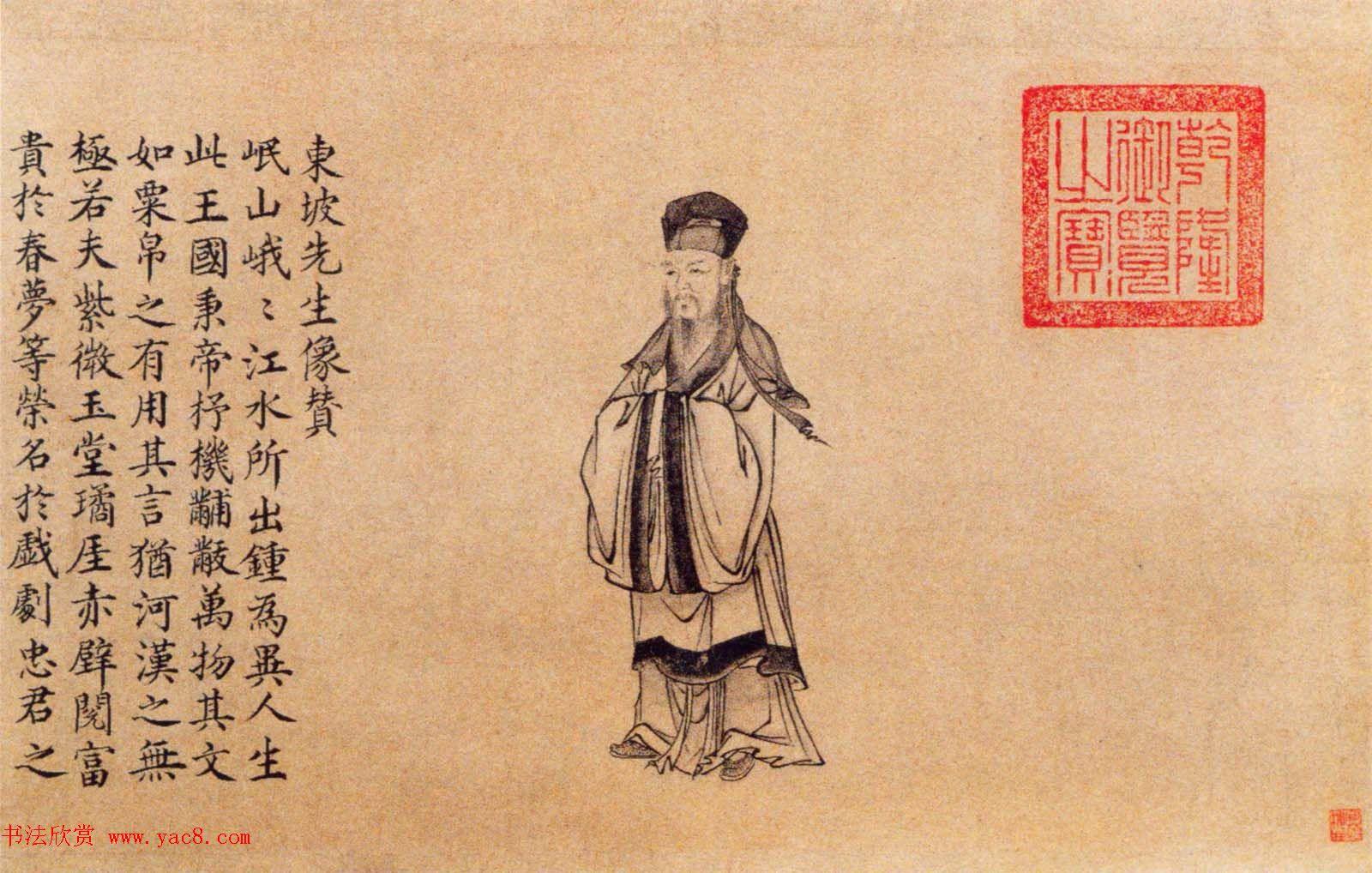 苏轼行书欣赏《治平帖》