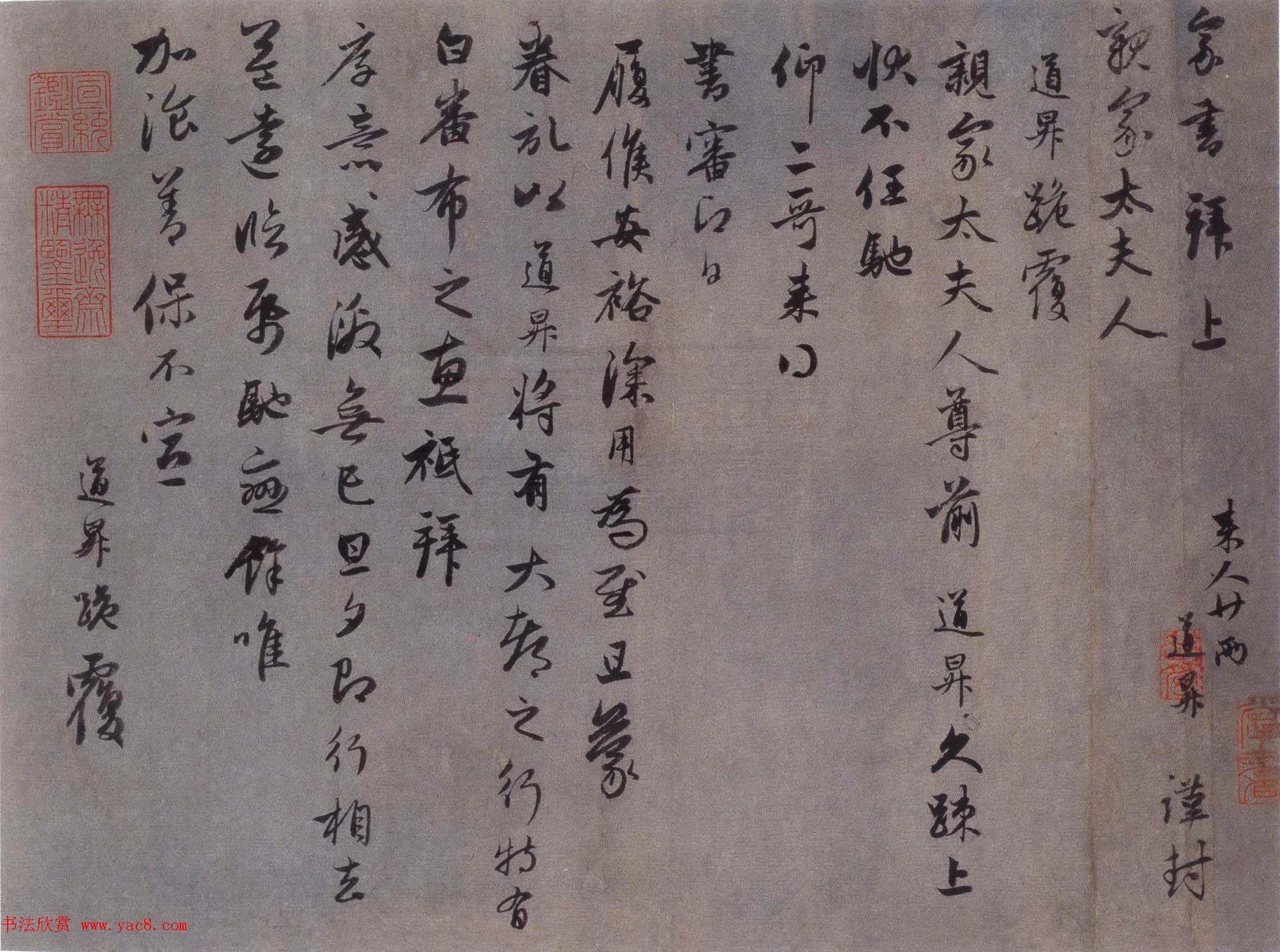 赵孟頫行草书欣赏《久疏上状帖》