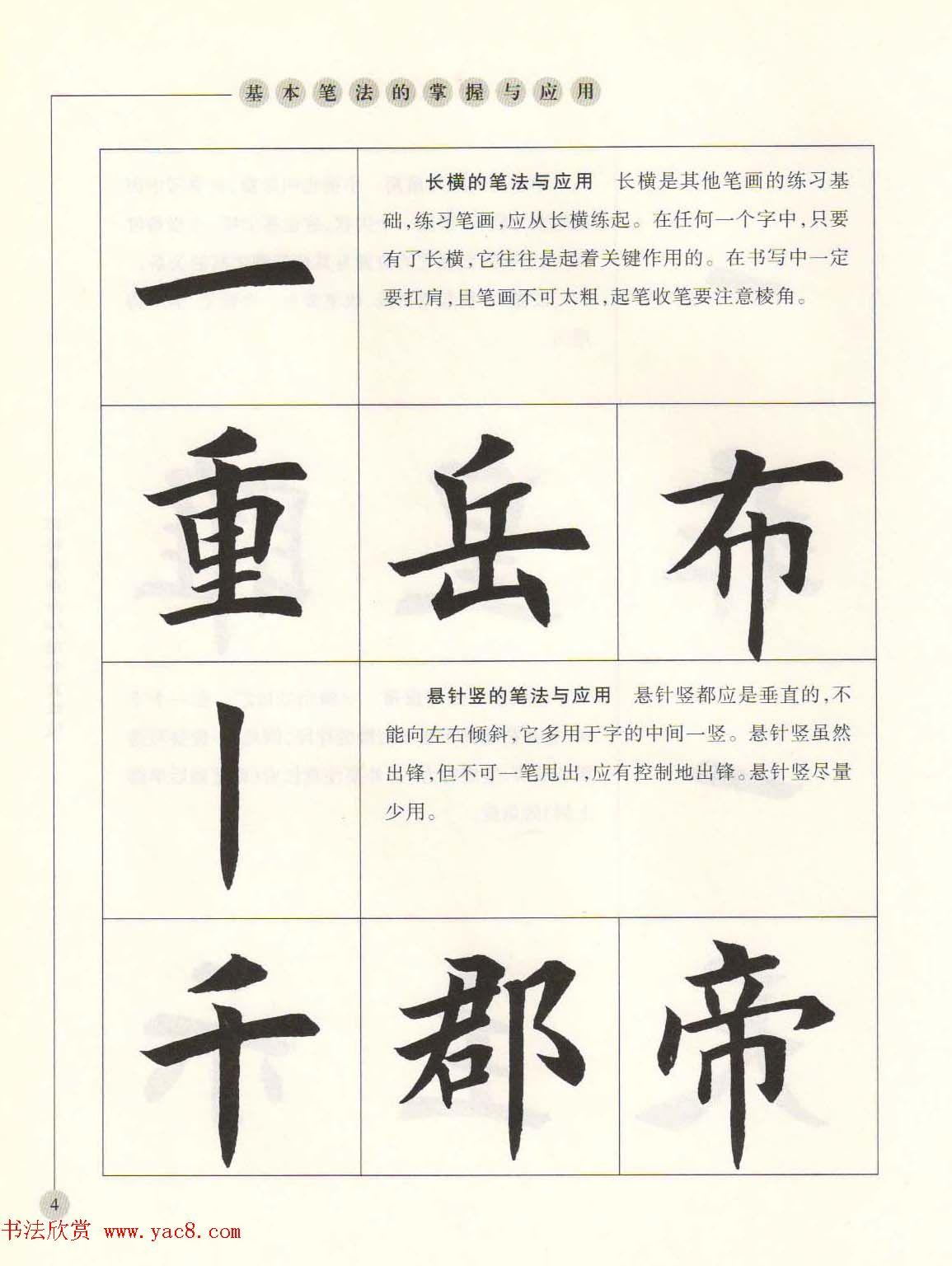 田英章最新书法专业教程欧体毛笔楷书字帖