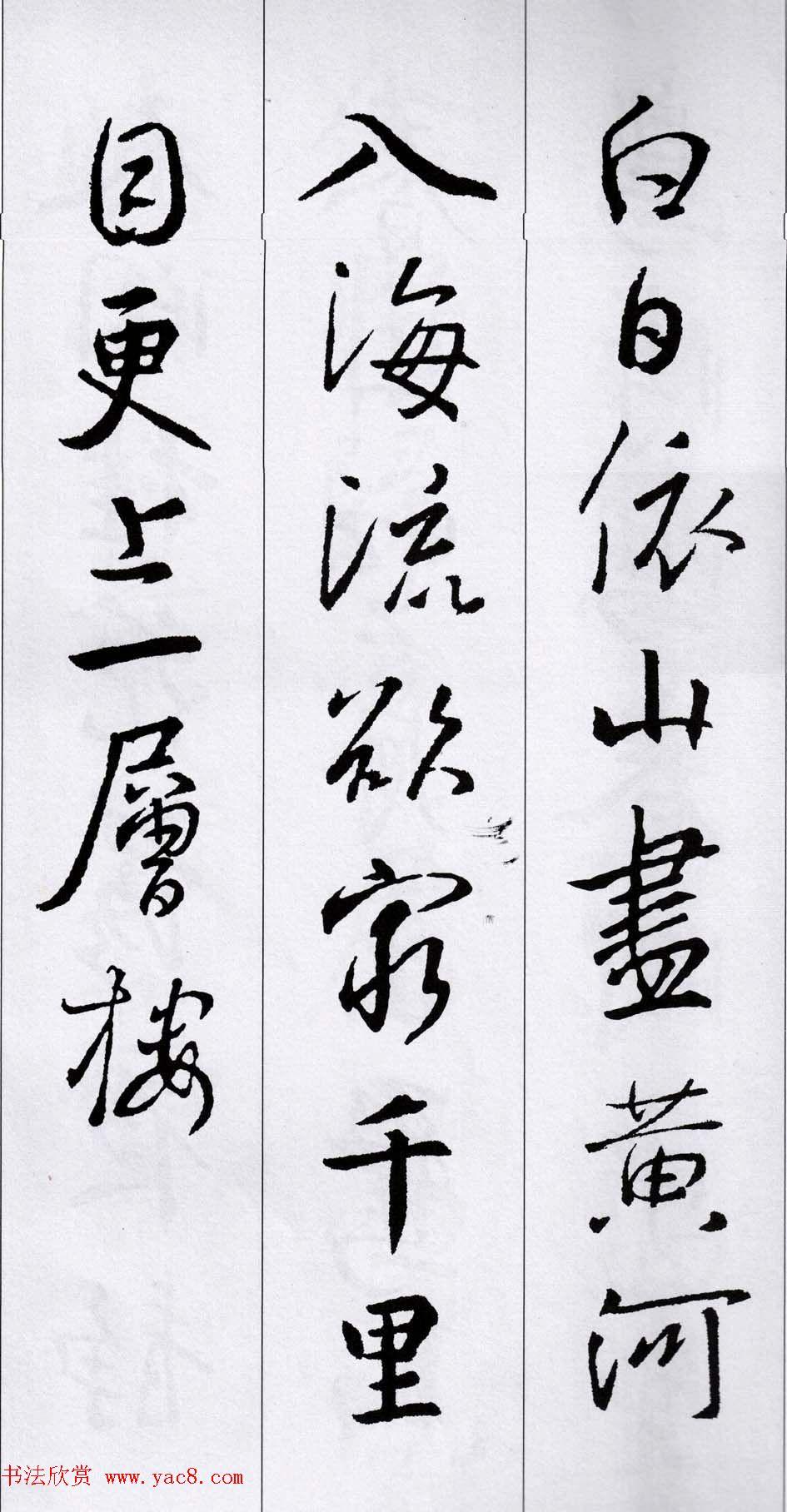 王羲之行书集字五言古诗15首