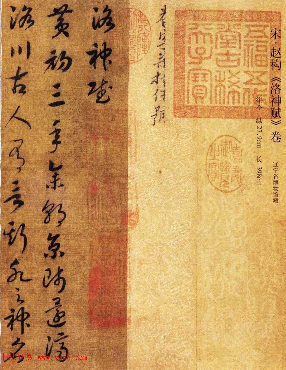 宋代赵构书法长卷《洛神赋》