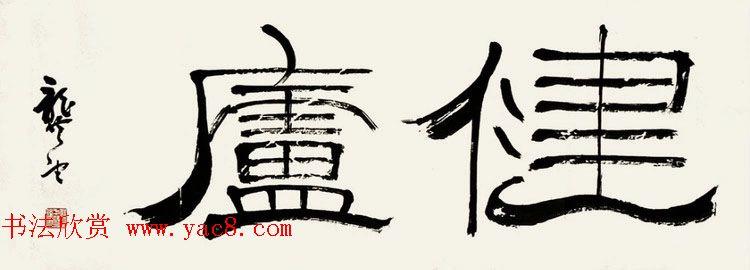 天津龚望隶书书法作品欣赏毛笔书法书法欣赏