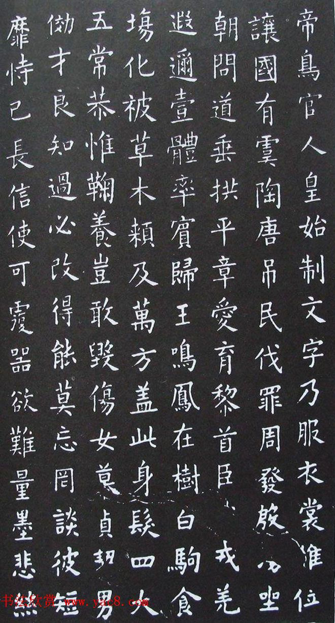 唐代大书法家欧阳询《小楷千字文》