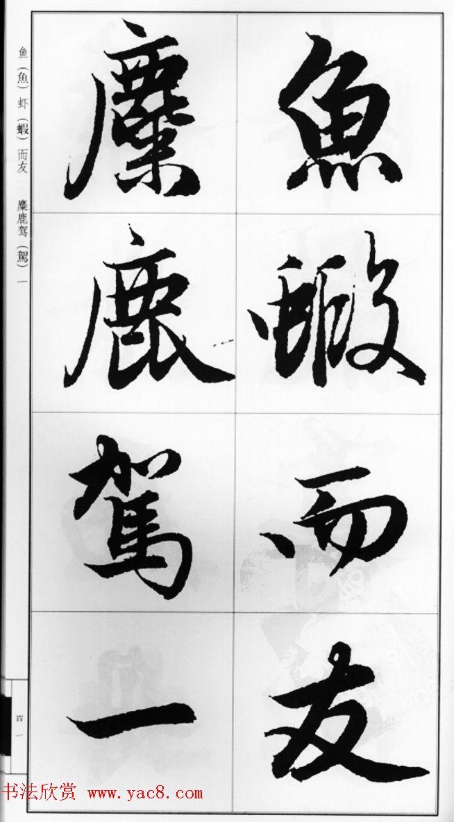 行书字帖 前后赤壁赋 第10页 行书字帖 书法欣赏