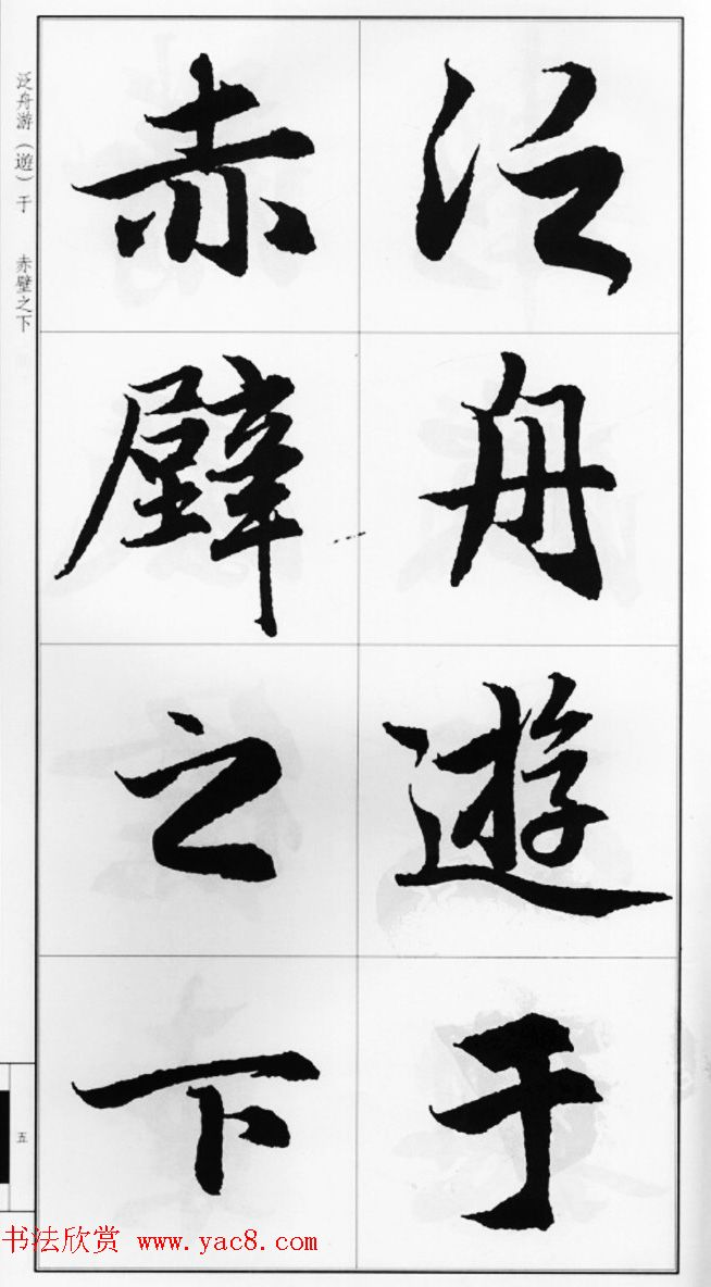 赵孟頫行书字帖《前后赤壁赋》
