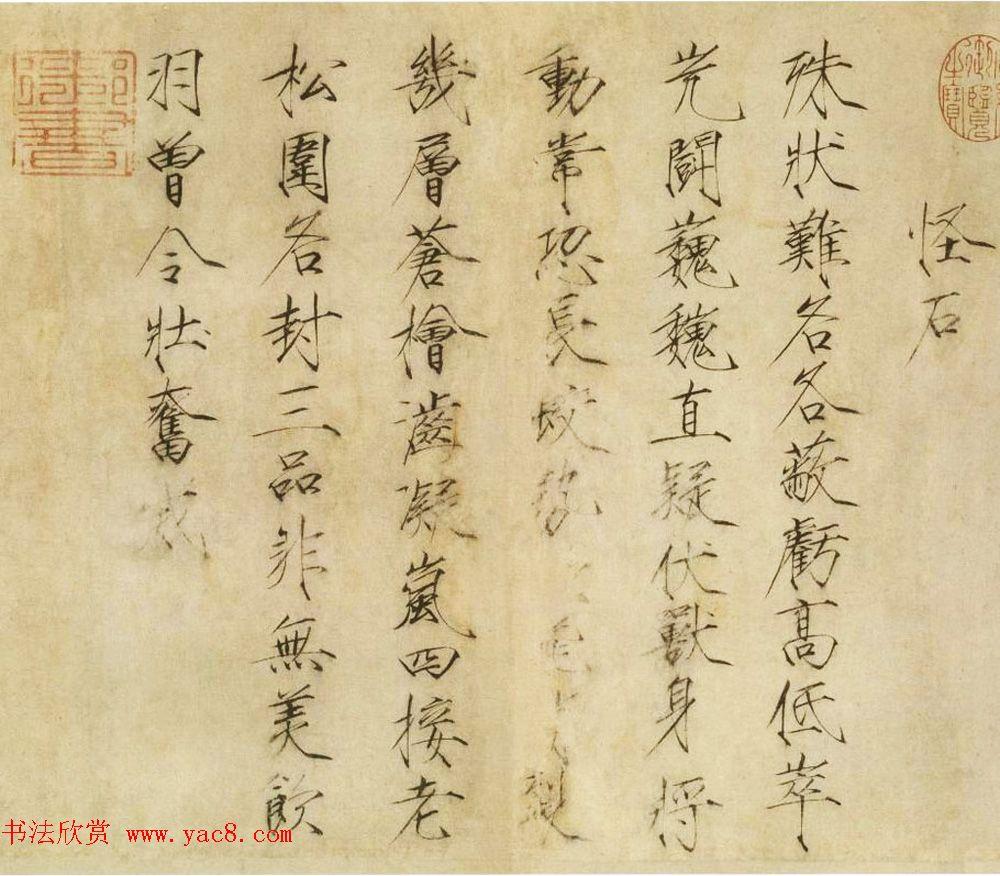 赵佶瘦金体书法欣赏《怪石诗帖》