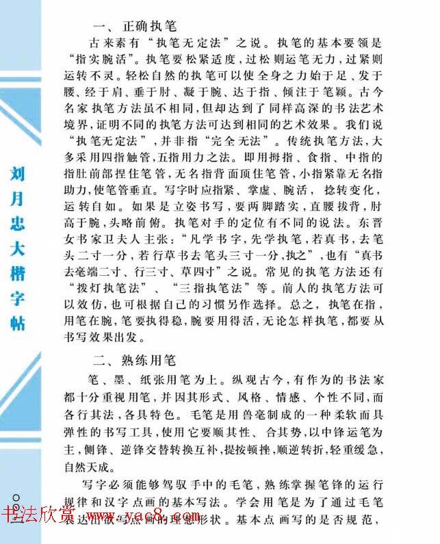 《刘月忠大楷字帖》三方格练字本